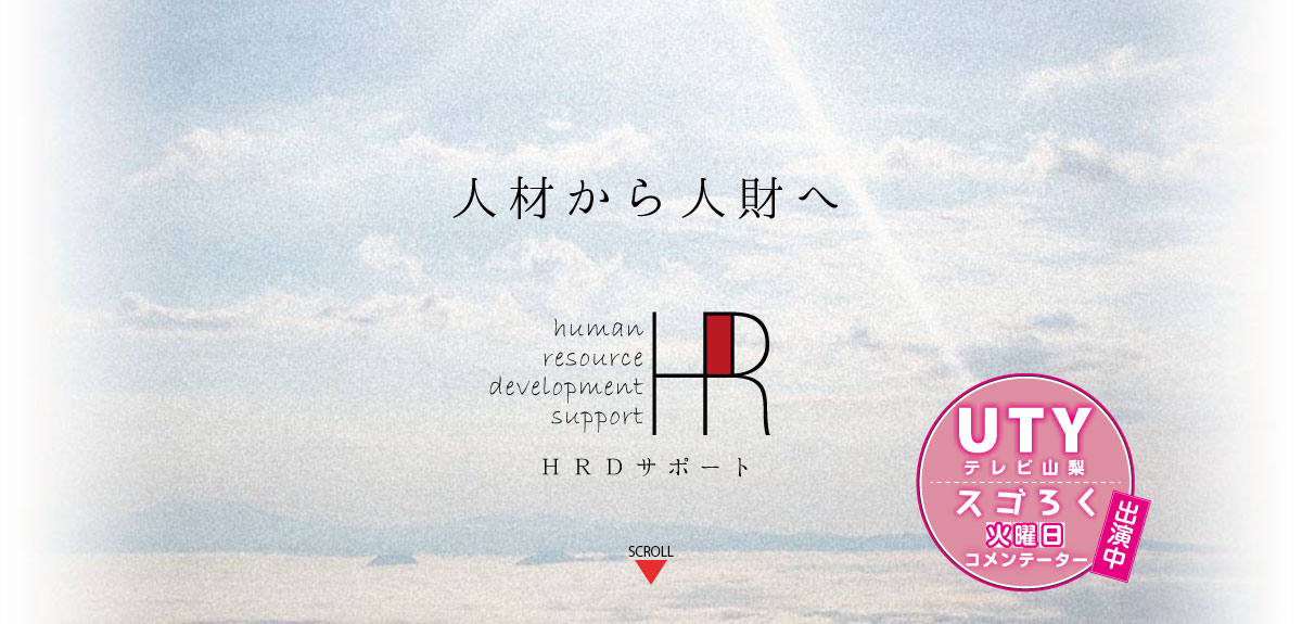 HRD Support