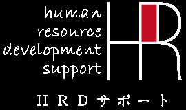HRDサポート